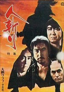 Hitokiri: O Castigo - Poster / Capa / Cartaz - Oficial 4