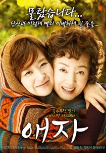 Adeus, mãe - Poster / Capa / Cartaz - Oficial 1