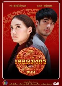 "Mafia Luerd Mungkorn Series Five: ""Hong""  - Poster / Capa / Cartaz - Oficial 1"