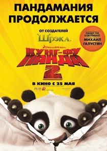 Kung Fu Panda 2 - Poster / Capa / Cartaz - Oficial 11