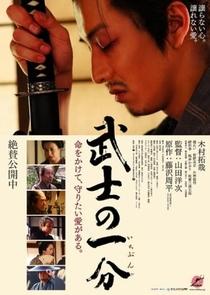 Honra de Samurai - Poster / Capa / Cartaz - Oficial 1