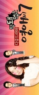 Ugly Young-A (7ª Temporada) - Poster / Capa / Cartaz - Oficial 2