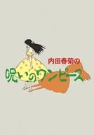 Noroi no One-Piece (Uchida Shungicu no Noroi no One-Piece)