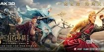 A Lenda do Rei Macaco 2 - Viagem ao Oeste - Poster / Capa / Cartaz - Oficial 6