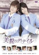 Takumi-Kun 3 - Bibou no Detail (Takumi-kun Series: Bibou no diteiru)