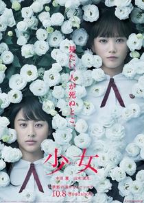 Shojo - Poster / Capa / Cartaz - Oficial 1