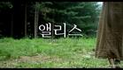 Alice: Boy from Wonderland - Trailer (앨리스: 원더랜드에서 온 소년 예고편)