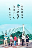 Anohana: The Flower We Saw That Day (Ano Hi Mita Hana no Namae o Bokutachi wa Mada Shiranai)