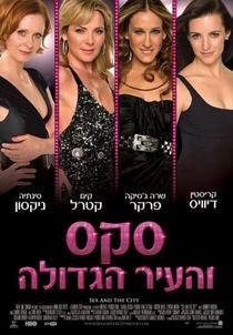 Sex and the City - O Filme - Poster / Capa / Cartaz - Oficial 6