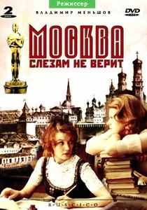 Moscou Não Acredita em Lágrimas - Poster / Capa / Cartaz - Oficial 1