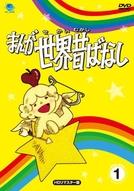 Super Aventuras (Manga Sekai Mukashi Banashi)