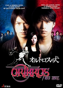 Orthros no Inu - Poster / Capa / Cartaz - Oficial 5