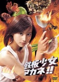 Teppan Shoujo Akane!! - Poster / Capa / Cartaz - Oficial 1