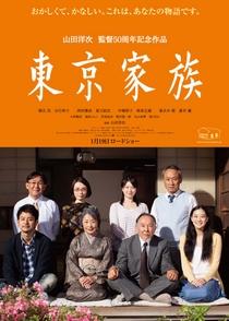 Uma Família de Tóquio - Poster / Capa / Cartaz - Oficial 1
