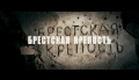 Брестская крепость (2010) HD Трейлер