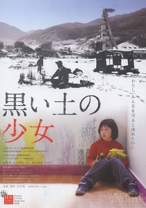 With a Girl of Black Soil - Poster / Capa / Cartaz - Oficial 1