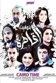 Cairo Time - Poster / Capa / Cartaz - Oficial 1