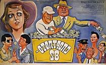 Sports Lottery-82 - Poster / Capa / Cartaz - Oficial 1