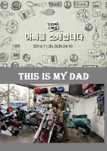 This Is My Dad - Poster / Capa / Cartaz - Oficial 1
