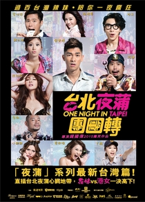 One Night in Taipei - Poster / Capa / Cartaz - Oficial 1