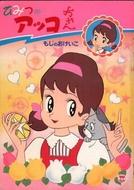 O Segredo de Akko-chan (Himitsu no Akko-chan)