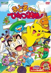 Pokémon - Gotta Dance - Poster / Capa / Cartaz - Oficial 1