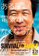 The Survival Family (Sabaibaru famirî)