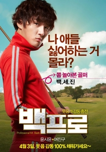 Mr. Perfect  - Poster / Capa / Cartaz - Oficial 5