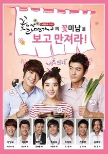 Flower Boy Ramyun Shop - Poster / Capa / Cartaz - Oficial 4