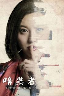 Death Notify (1ª Temporada) - Poster / Capa / Cartaz - Oficial 9
