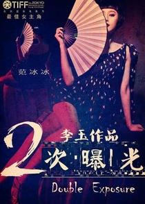 Double Xposure - Poster / Capa / Cartaz - Oficial 1