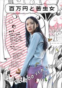 A Garota de 1 Milhão de Ienes - Poster / Capa / Cartaz - Oficial 2