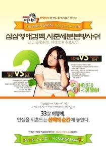Ugly Young-A (7ª Temporada) - Poster / Capa / Cartaz - Oficial 1