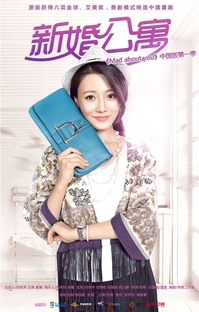 Mad About You - Poster / Capa / Cartaz - Oficial 2