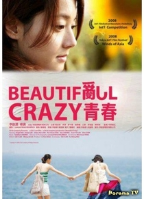 Beautiful Crazy - Poster / Capa / Cartaz - Oficial 1