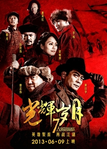 7 Assassins - Poster / Capa / Cartaz - Oficial 2