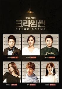 Crime Scene - Poster / Capa / Cartaz - Oficial 1