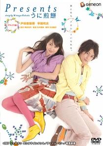 Presents ~Uni Senbei~ - Poster / Capa / Cartaz - Oficial 1
