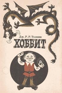 A Fantástica Viagem do Sr. Bilbo Bolseiro, O hobbit - Poster / Capa / Cartaz - Oficial 1