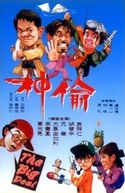 The Big Deal (Tou shen gu zu)