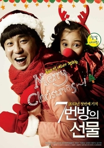 Miracle in Cell No. 7 - Poster / Capa / Cartaz - Oficial 7