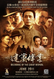Beginning of the Great Revival - Poster / Capa / Cartaz - Oficial 16