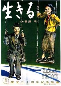 Viver - Poster / Capa / Cartaz - Oficial 5