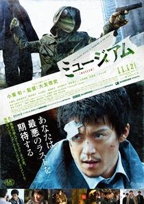 O Serial Killer Mascarado - Poster / Capa / Cartaz - Oficial 3