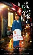 Midnight Food Store (Shen ye shi tang)