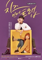 Cheese in the Trap (Cheese in the Trap)