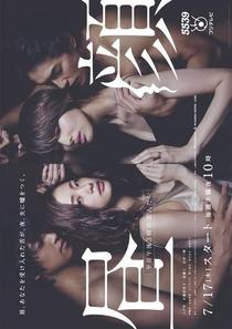Hirugao ~Heijitsu Gogo 3-Ji no Koibito Tachi~ - Poster / Capa / Cartaz - Oficial 3