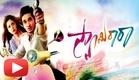 Swamy Ra Ra - Telugu Movie Theatrical Trailer - Nikhil Sidharth, Swathi, Ravi Babu