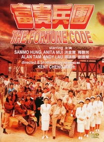 The Fortune Code - Poster / Capa / Cartaz - Oficial 1
