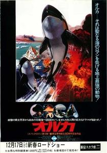 Orca - A Baleia Assassina - Poster / Capa / Cartaz - Oficial 4